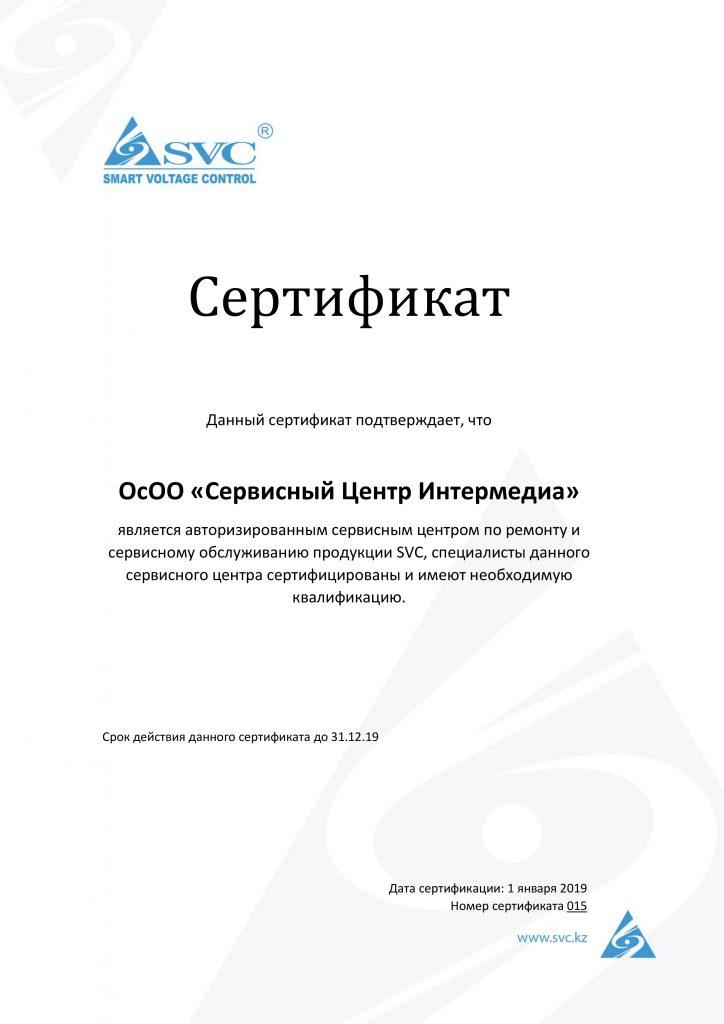 Сертификат SVC